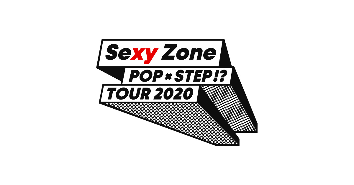 配信 sexyzone