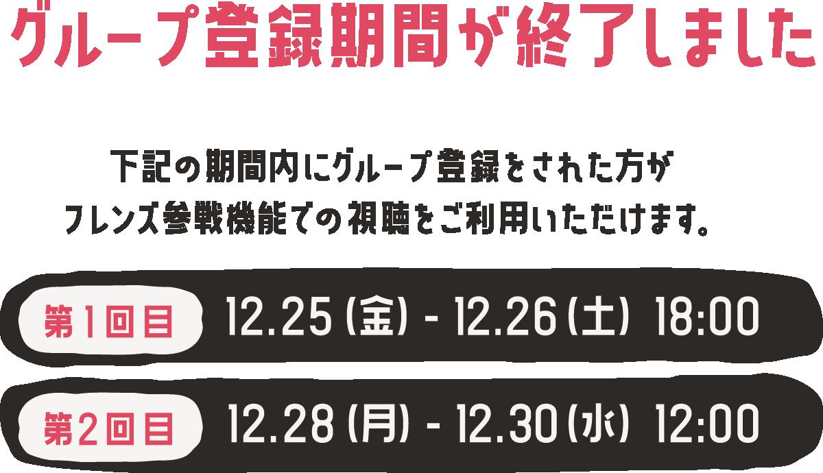 嵐 ライブ 無料 配信