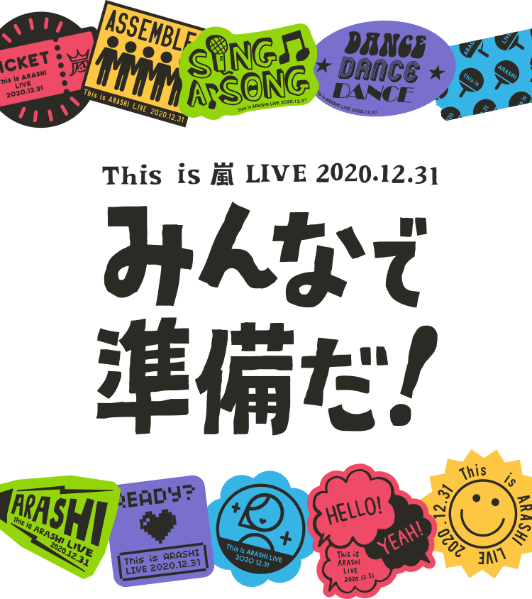 THIS is THIS is 嵐 LIVE 2020.12.31 みんなで準備だ!