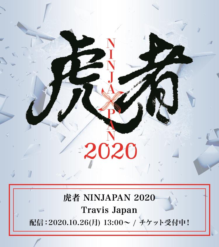 虎者 NINJAPAN 2020 | Johnny's net オンライン