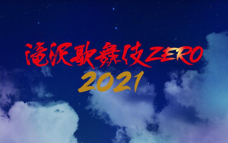 """2021 滝沢 歌舞 伎 Snow Man、『滝沢歌舞伎』終演後の""""お見送り""""にファン怒り!"""